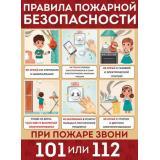 2205200 Плакат