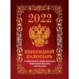КалендарьНастольныйПерекидной 2022 Государственная символика (государственные, профессиональные, православные праздники, памятные даты) Вид 1 НПК-1-1, (Атберг98, Кострома, 2021), Обл, c.320