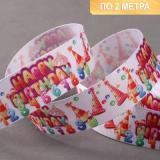 5188015 Лента репсовая (25мм, 2±0,1м, Happy Birthday), (Sima-land)
