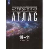 Атлас 10-11кл Астрономия (Гомулина Н.Н.,Карачевцева И.П.,Коханов А.А.), (Дрофа,Просвещение, 2021), Обл, c.56