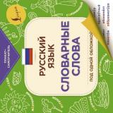 ПлакатСамоучитель Русский язык. Словарные слова, (АСТ, 2021), Обл, c.24