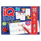 IQПрописи Пишем английские буквы и первые слова (от 6 лет), (Айрис-пресс, 2020), Обл, c.64