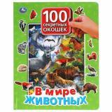 100СекретныхОкошек В мире животных, (Умка, 2020), 7Бц, c.12