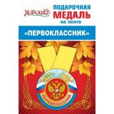 151500697 Медаль металлическая