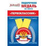 151500690 Медаль металлическая