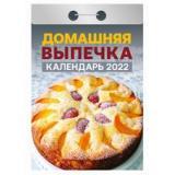 КалендарьОтрывной 2022 Домашняя выпечка, (Авенир-Дизайн,Кострома, 2021), Обл, c.391