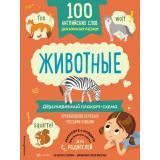 100АнглийскихСлов Запомню легко. Животные (двусторонний плакат-схема), (Эксмо,Детство, 2021), Обл