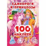 100Наклеек Единороги и принцессы (А5), (Умка, 2021), Обл, c.4