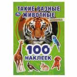 100Наклеек Такие разные животные (А5), (Умка, 2021), Обл, c.4