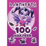 100Наклеек Вампирята. Необычные ребята (А5), (Умка, 2021), Обл, c.4