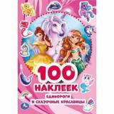 100Наклеек Единороги и сказочные красавицы (А5), (Умка, 2021), Обл, c.4
