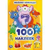 100Наклеек Веселая команда (А5), (Умка, 2021), Обл, c.4