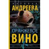 Бестселлеры-м Андреева Н.В. Оранжевое вино, (АСТ, 2021), Обл, c.320