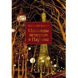 Барро Н.-м Однажды вечером в Париже, (Иностранка,Азбука-Аттикус, 2021), Обл, c.384
