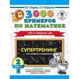 3000Примеров Узорова О.В.,Нефедова Е.А. 2кл 3000 примеров по математике. Супертренинг. Счет в пределах 100. Три уровня сложности, (АСТ, 2021), Обл, c.16