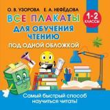 Все плакаты для обучения чтению 1-2кл Самый быстрый способ научиться читать (13 плакатов) (сост. Узорова О.В., Нефедова Е.А), (АСТ,Планета Детства, 2021), Обл, c.24