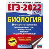 ЕГЭ 2022 Биология. 10 тренировочных вариантов экзаменационных работ для подготовки к ЕГЭ (100 баллов) (Прилежаева Л.Г.) (74679), (АСТ, 2021), Обл, c.120