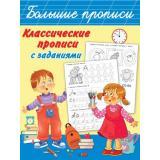 БольшиеПрописи Дмитриева В.Г. Классические прописи с заданиями, (АСТ, 2021), Обл, c.80