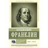 ЭксклюзивныеБиографии-м Франклин Б. Время-деньги!, (АСТ, 2021), Обл, c.320