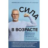 ЛегендарныеВрачиРекомендуют Сак Л.Д. Сила в возрасте. Правильная физическая активность для восстановления и сохранения здоровья, (Эксмо, 2021), 7Б, c.240