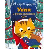 ВеселыеИсторииПроУсика Рену А. Как устроить праздник? Усик и рождественское чудо, (Эксмо,Детство, 2021), 7Б, c.32