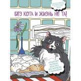 АртТерапияРаскраскиАнтистресс Без кота и жизнь не та! (для взрослых), (Эксмо,Бомбора, 2021), Обл, c.48