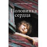 Freedom Макквесчин К. Половинка сердца (романы о больших сердцах), (Эксмо, 2021), 7Б, c.320