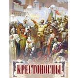 Коллекция Яковлева О.Д. Крестоносцы, (Просвещение-Союз,Олма, 2021), 7Бц, c.208