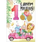 7600830 С Днем рождения! 1 год (текст, блестки, детская), (Праздник)