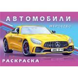 АвтомобилиМира Раскраска Мерседес, Арт.27513, (Фламинго, 2021), Обл, c.16