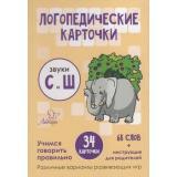 ЛогопедическиеКарточки Ушинская Т.В. Звуки С и Ш (34 карточки), (Литера, 2021), Л