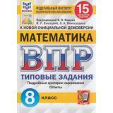 ВПР ФГОС Математика 8кл. Типовые задания (15 вариантов) (ФИОКО) (под ред. Ященко И.В.) (к новой демоверсии) (СтатГрад), (Экзамен, 2022), Обл, c.176
