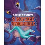 Д'Анна Джузеппе Большая книга о морских чудовищах, (Эксмо,Детство, 2021), 7Б, c.64