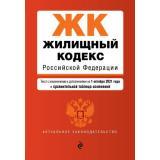 АктуальноеЗаконодательство Жилищный кодекс РФ (изменения и дополнения на 1 октября 2021 года) (+сравнительная таблица изменений), (Эксмо, 2021), Обл, c.256