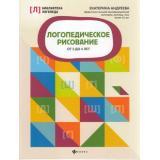 БиблиотекаЛогопеда Андреева Е.Л. Логопедическое рисование (от 2 до 4 лет), (Феникс, РнД, 2021), Обл, c.21