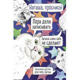 Ежедневник Наташа, проснись! (А5) (недатированный), (Эксмо, 2021), Инт, c.144
