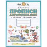 РабТетрадь 1кл ФГОС Илюхина В.А. Прописи для читающих детей (к