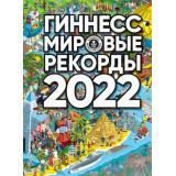 Гиннесс. Мировые рекорды 2022, (АСТ, 2021), 7Б, c.256