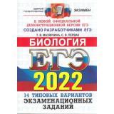 ЕГЭ 2022 Биология. Типовые варианты экзаменационных заданий (14 вариантов) (Мазяркина Т.В., Первак С.В.) (к нов.офиц.версии) (72864), (Экзамен, 2022), Обл, c.168