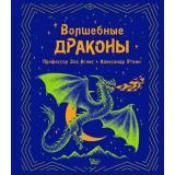 ФантастическиеСущества Агнис З. Волшебные драконы, (АСТ, Вилли Винки, 2021), 7Б, c.64
