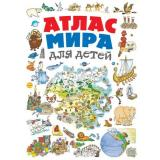 ДетскиеПутеводителиВсегдаНаКаникулах Андрианова Н.А. Атлас мира для детей, (Эксмо, 2021), 7Б, c.144