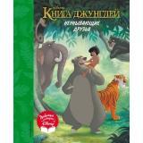 DisneyЛюбимыеИстории Книга джунглей. Неунывающие друзья, (Эксмо,Детство, 2021), 7Бц, c.72