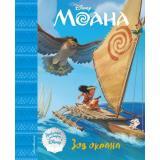 DisneyЛюбимыеИстории Моана. Зов океана, (Эксмо,Детство, 2021), 7Бц, c.72
