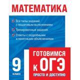 ГотовимсяКОГЭ Математика. Просто и доступно (Колесникова Т.А.) (71483), (Эксмо, 2021), Обл, c.192