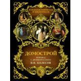 БольшаяИсторическаяБиблиотека Колесов В.В. Домострой, (АСТ, 2021), 7Б, c.288