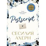 Ахерн С.-м Postscript (продолжение романа