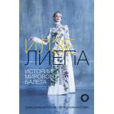 БольшойБалет Лиепа И. Истории мирового балета, (АСТ, 2021), 7Б, c.352
