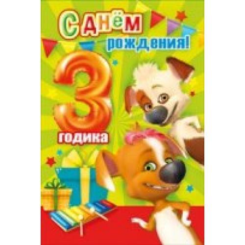 Поздравление с днем рождения в картинках племяннику 3 годика