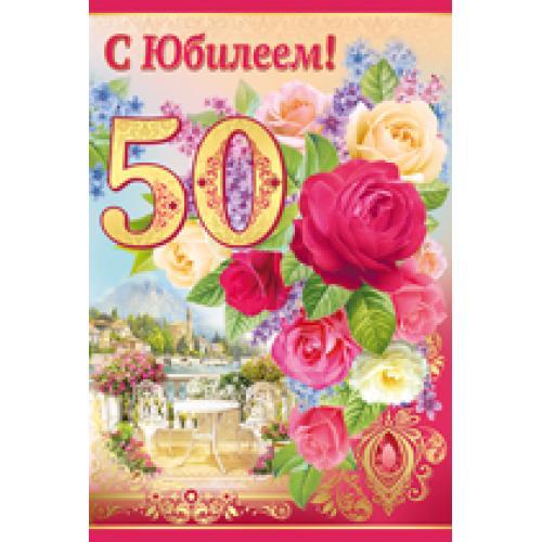 Поздравление с днем рождения свахе на 50 лет