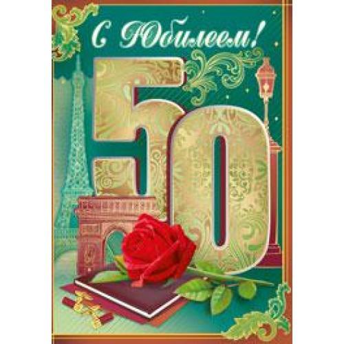 открытки с днем рождения на 50 лет крестному экранов